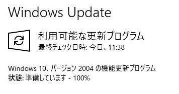 20200816-0w-win10-2004.jpg