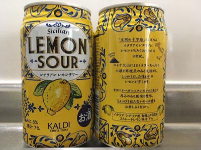 KALDI-lemon-sour-202008.jpg