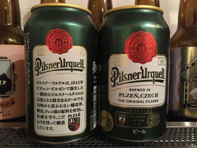 Pilsner-Urquell-202105.jpg