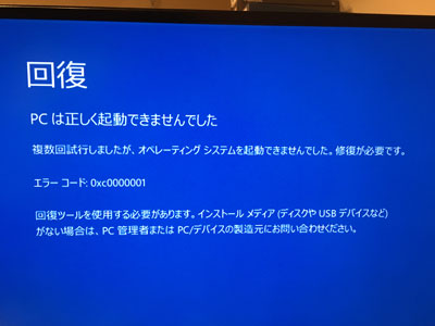 bcd-error-1.jpg
