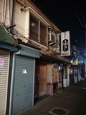 hachinohe-yamaki-202011.jpg