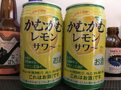 kamukamu-lemon-sour-202103.jpg