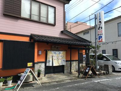 katsuura-sawa-00.jpg