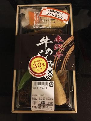kinokuniya-obento-20210902.jpg