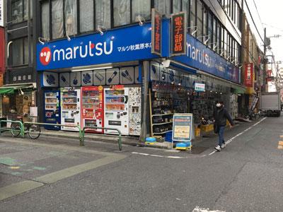 marutsu-akihabara-202012.jpg