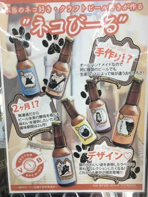 neko-beer-202010-0.jpg