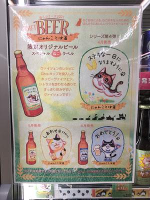 neko-beer-202104-0.jpg