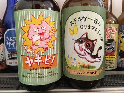 neko-beer-202104-1.jpg