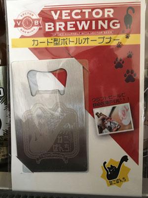 neko-beer-202106-2.jpg