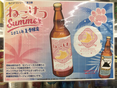 neko-beer-202106-3.jpg