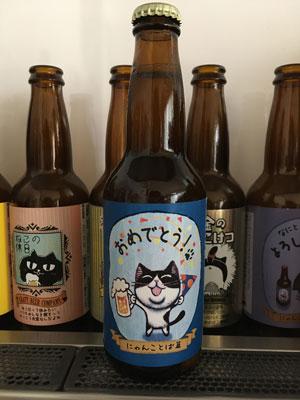 neko-beer-202107-0.jpg