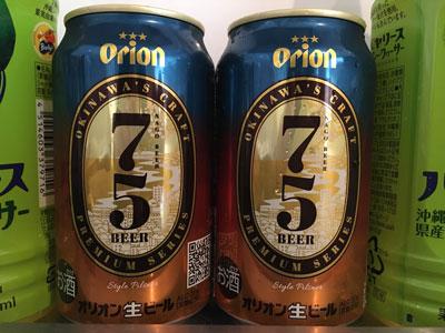 orion-75-beer-202006.jpg