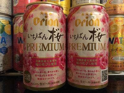orion-ichiban-sakura-premium-202011.jpg