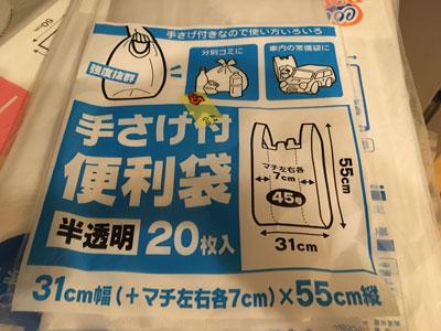 plastic-bag-2020-0.jpg