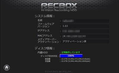 recbox-10TB-00.jpg