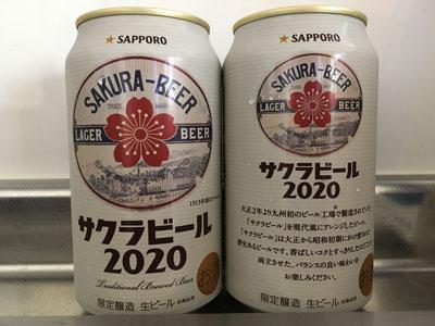 sakura-beer-2020.jpg