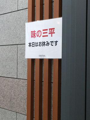 sanpei-202002-5.jpg