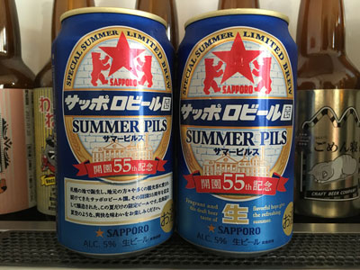 sapporo-beer-garden-55th.jpg