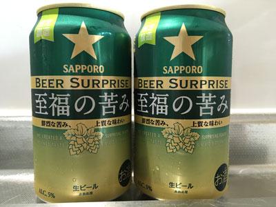 sapporo-beer-surprise-202007.jpg