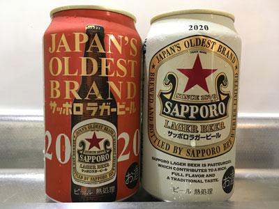 sapporo-lager-202007.jpg