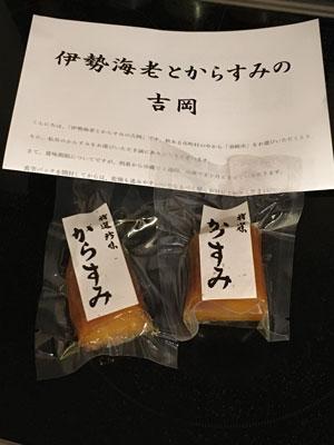 suzaki-karasumi-202101.jpg