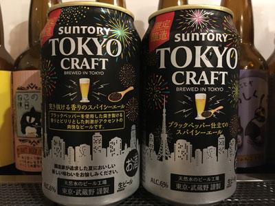 tokyo-craft-202107.jpg